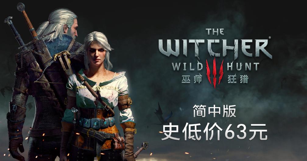 《巫师3:狂猎》追加简体中文 官方开启系列特惠活动