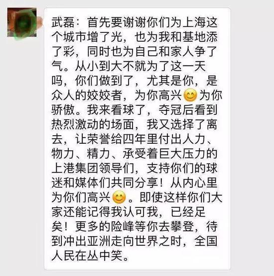 徐根宝赛后微信武磊:为你骄傲 你们认可我已足矣