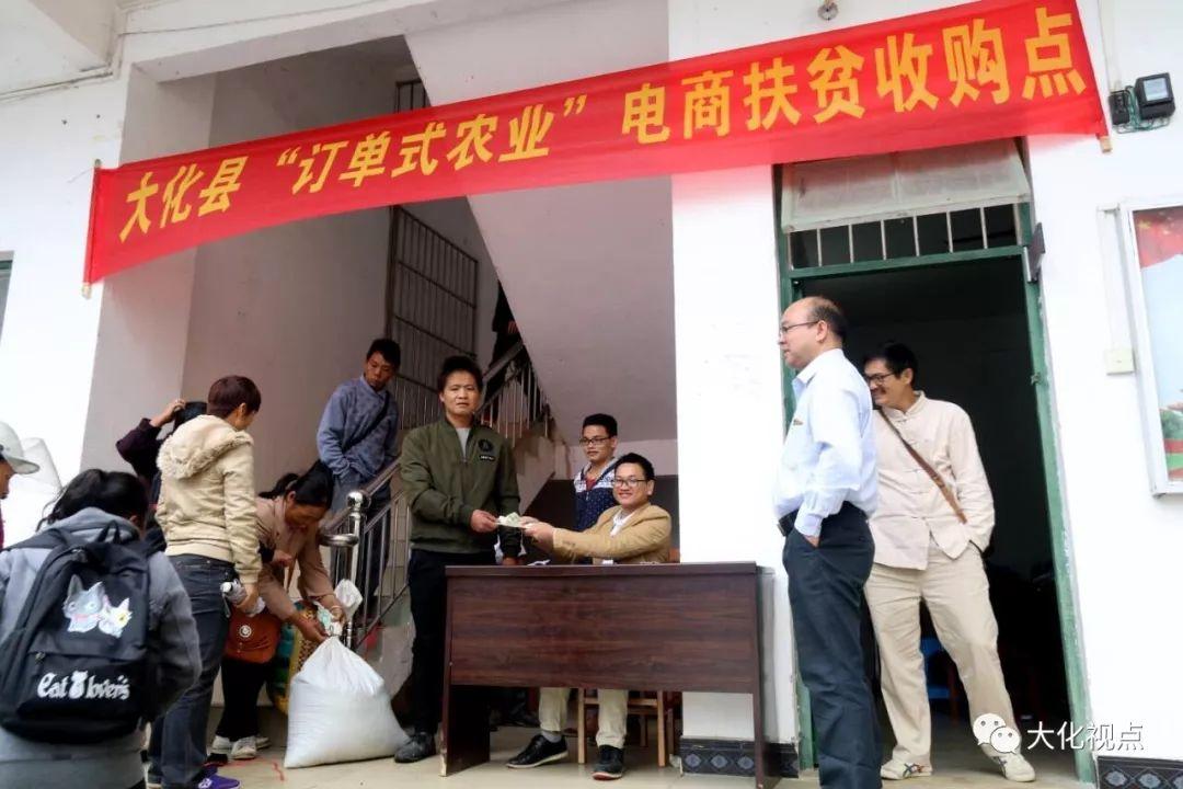 """大化县""""订单式农业""""电商扶贫走进雅龙"""