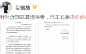 网曝纪晓波洗黑钱被捕 吴佩慈发律师声明斥谣言