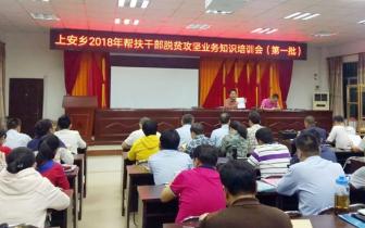 上安乡召开2018年帮扶干部脱贫攻坚业务知识培训会
