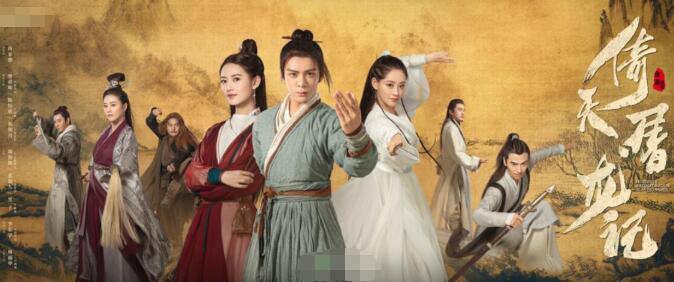 《倚天屠龙记》海报预告首发 曾舜晞陈钰琪主演