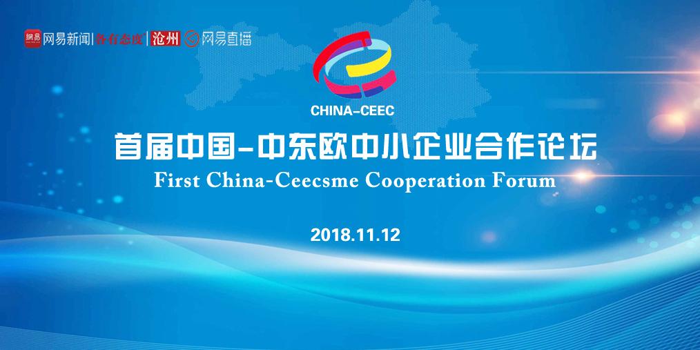 首届中国-中东欧中小企业合作论坛