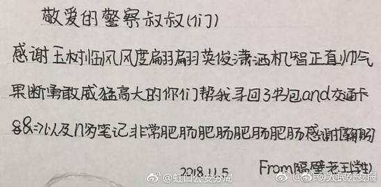 警察帮学生找书包收最萌感谢信 自称隔壁老王