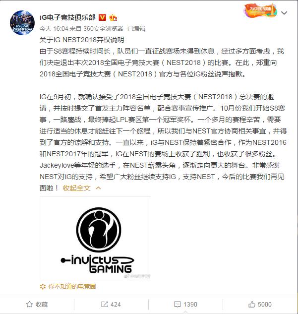 iG宣布退出NEST无缘三连冠: 赛程辛苦需要适当休息