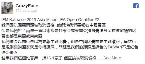 CS赛日本举报台湾没有选中国国籍 台湾被取消资格