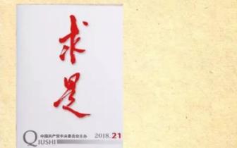 吉林省委常委 宣传部长王晓萍的署名文章讲了这些
