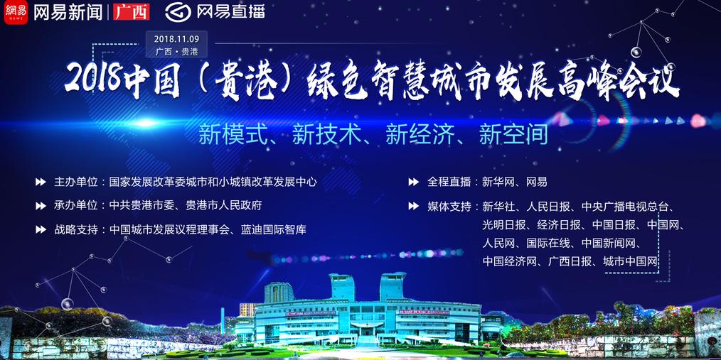 2018中国·贵港绿色智慧城市发展高峰会议