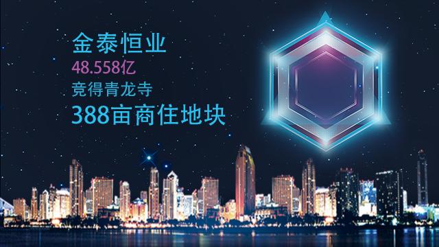 金泰恒业48.558亿竞得青龙寺388亩商住地块!