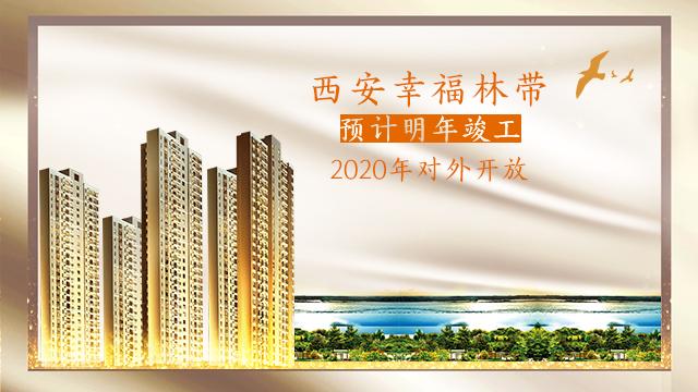 西安幸福林带预计明年竣工 2020年对外开放