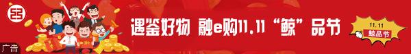"""融e购11.11 """"鲸""""品节"""