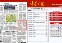 """重庆教育考试院独家回应:高考""""政审""""是记者写错了"""