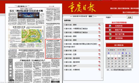 重庆教育考试院独家回应:是记者写错了