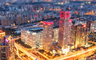 媒体:北京城市副中心控制性详细规划即将发布实施