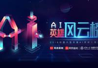 2018年即将过去,谁是中国AI领军人