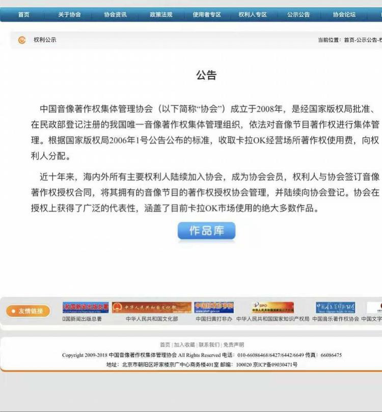 KTV或联合起诉音集协:歌房版权10元/日 协议未到期