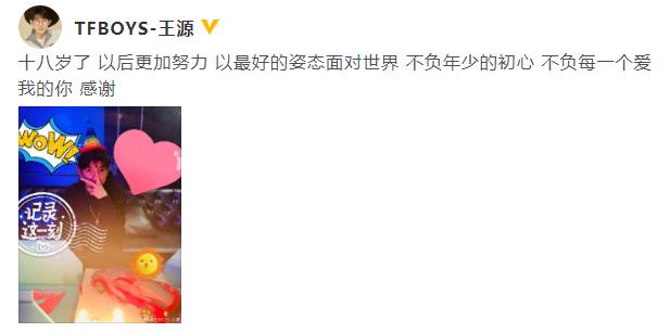 成年快乐!王源发表18岁生日感言:以后更加努力
