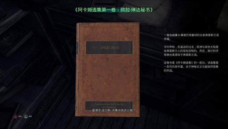 """体验""""克苏鲁文化""""的入门手册《克苏鲁的呼唤》评测"""