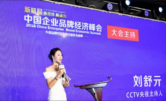 中企品牌经济峰会,创客匠人获评年度互联网企业服务十大创新品牌