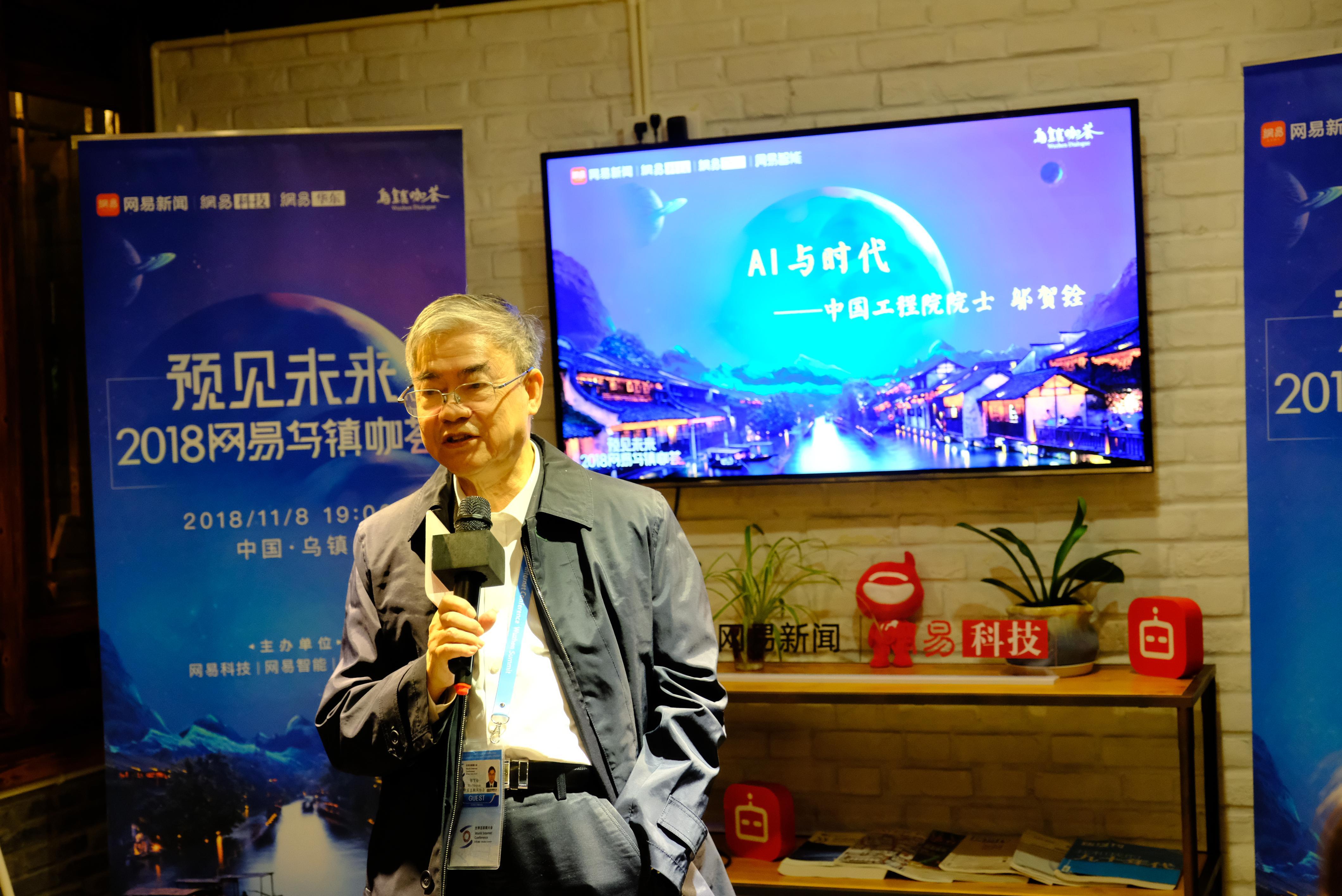 邬贺铨院士:人工智能不是取代人的智能,而是使人更聪明