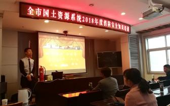 应城市国土资源局开展消防安全知识培训