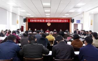 孝南区六届政协常委会第七次会议召开