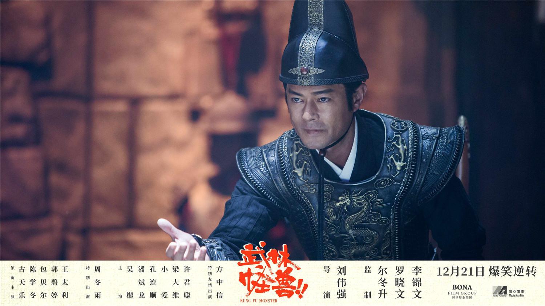 《武林怪兽》古天乐饰演封四海