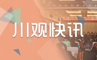 涉嫌受贿,德阳市经济技术开发区管委会原副主任李本林被提起公诉