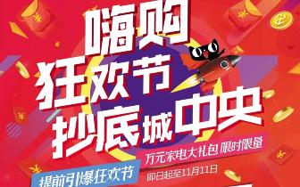 浮来春公馆︱11月11日万元家电免费送!