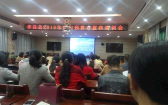 孝昌县财政局召开2019年度部门预算布置会