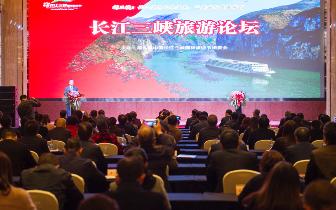 """""""生态优先 绿色发展"""" 长江三峡旅游论坛在万州召开"""