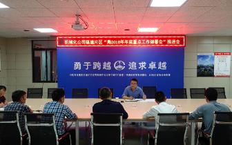 中铁五局机械化公司福建片区召开年底重点工作部署推进