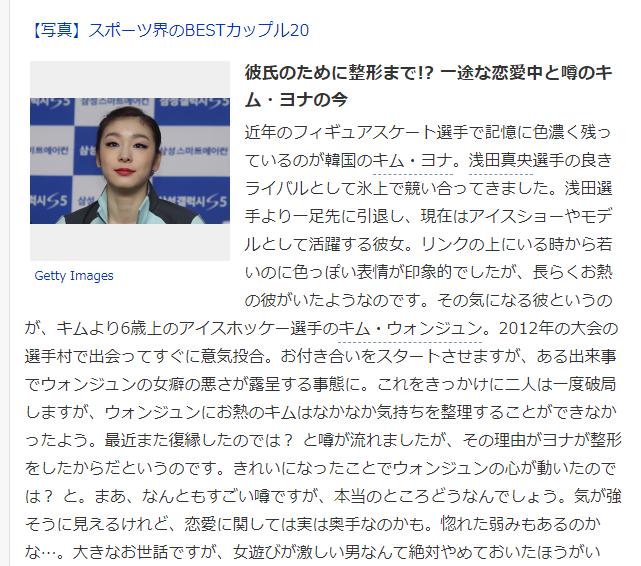 日媒:金妍儿为挽回前男友整容 此前分手因男方花心
