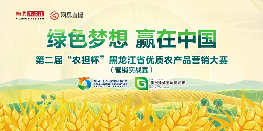 黑龙江省优质农产品登临营销新舞台