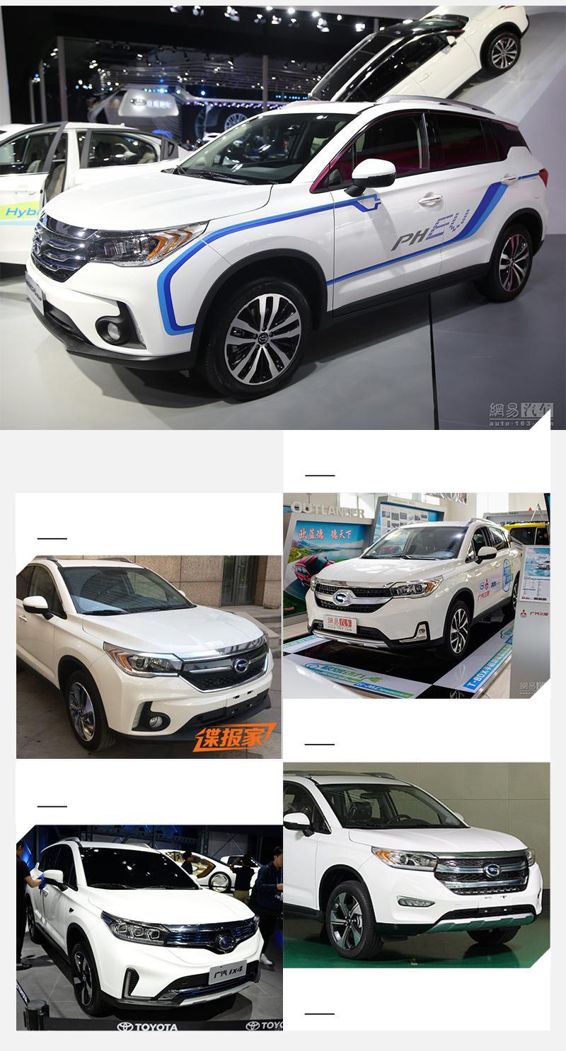 """广汽传祺GS4新能源车和它的多个""""影分身""""兄弟"""