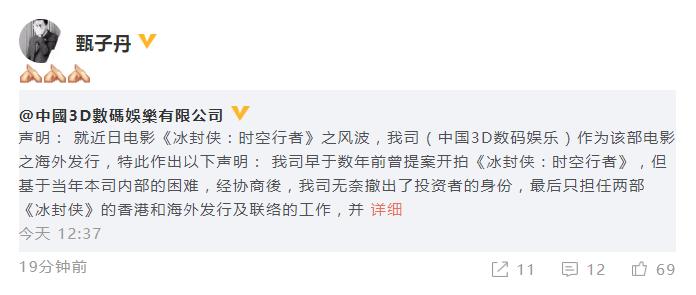《冰封侠》海外发行回应甄子丹事件:谴责炒作行为