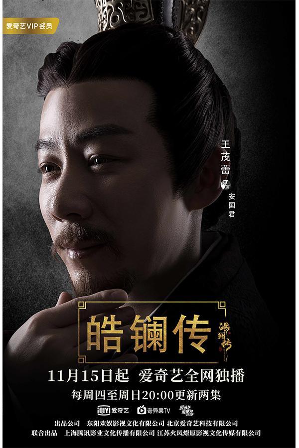 《皓镧传》曝人物海报 《延禧攻略》演员战国身份一一解锁
