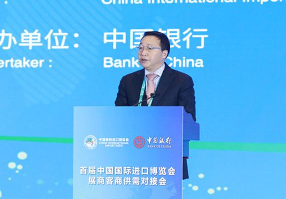 中国银行成功举办首届中国国际进口博览会