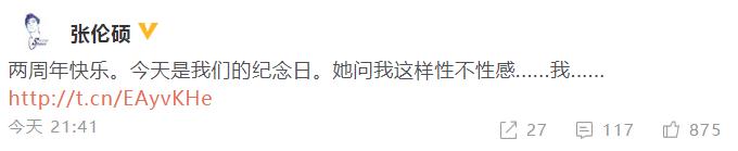 张伦硕钟丽缇变老头老太互相示爱 纪念结婚两周年
