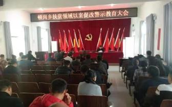 新蔡县顿岗乡召开扶贫领域以案促改警示教育大会