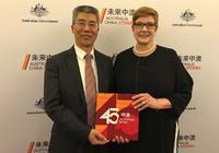 金吉列留学朱燕民受邀参加澳大利亚外交部部长到访欢迎会