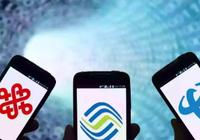 三大运营商百度等企业被纳入电信业务经营不良名