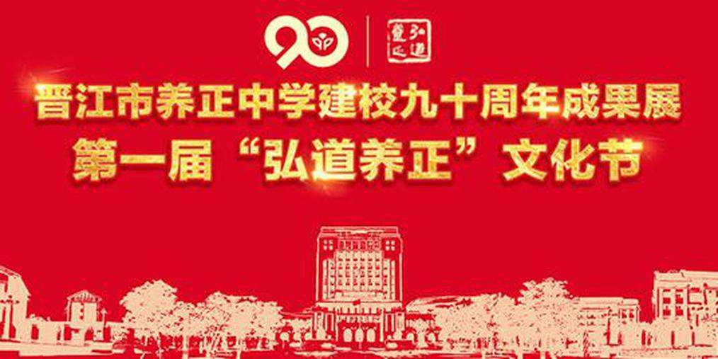 晋江市养正中学建校九十周年纪念活动