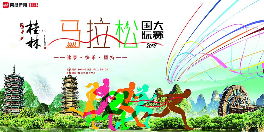 小易带你看2018年桂林国际马拉松赛