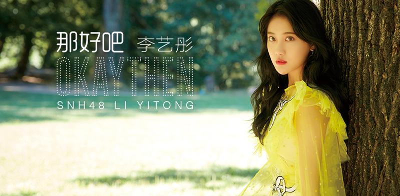 SNH48李艺彤《那好吧》MV唯美发布
