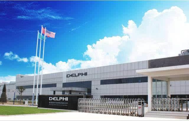 德尔福Q3利润下降50% 中国市场销售额意外下滑