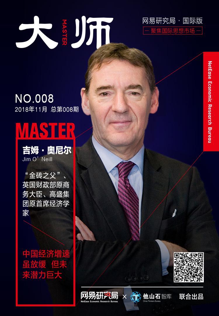 金砖之父最新预测:中国经济增速虽放缓 但潜力巨大