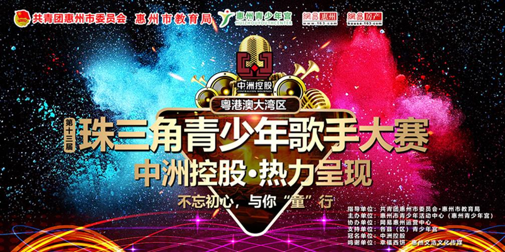 第十三届珠三角地区青少年歌手大赛即将启动