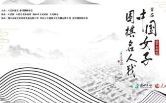 """""""阆中古城杯""""首届中国女子围棋名人战比赛规程及选手名单正式公布"""