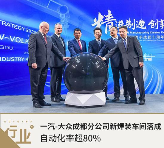 一汽-大众成都分公司新焊装车间落成 自动化率超80%